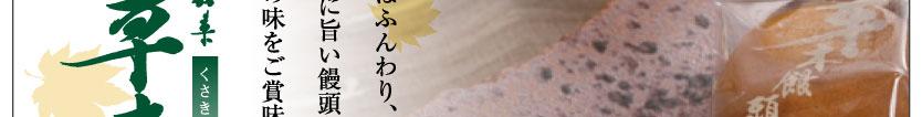 九州銘菓 草木饅頭 くさきまんじゅう